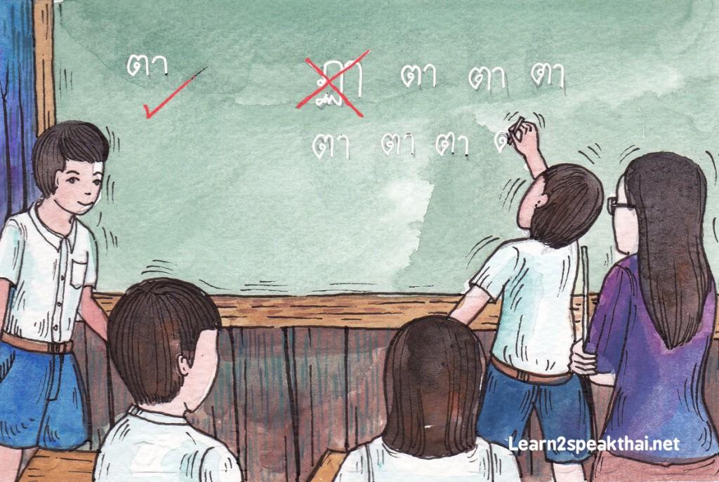 ผิดเป็นครู
