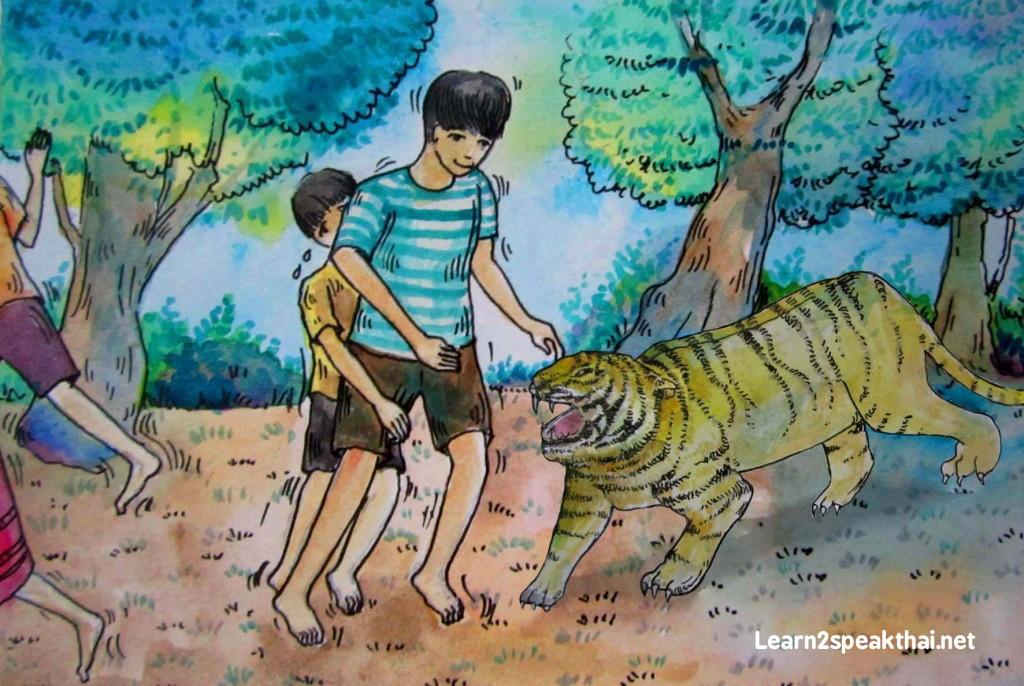 ใจดีสู้เสือ