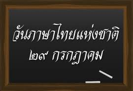 National Thai language day