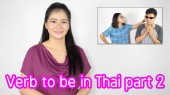 Verb to be in Thai