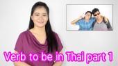 Verb to be in Thai language