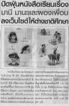 thainews1